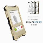 MK2 for Xperia Z5 史上最強アルミ合金レザーカバー人気LOVE MEI防滴、耐衝撃ケース
