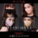 KATEマスク ケイト 小顔シルエット マスク ブラック CP+