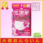 三次元マスク 小さめ Sサイズ ピンク 5枚入 日本製