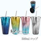 コップ  500ml 二層304ステンレス鋼ストローカップウォーターカップ   人気 軽量 携帯