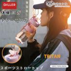 DILLER 水筒 ボトル ins風 おしゃれ 透明 夏用 軽い 便利 プラスチックボトル 通勤 ランニング 体操 ヨガ トレーニング 大容量530ml 700ml 880ml  運動水筒