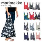 マリメッコ エコバッグ おしゃれ 折り畳み ブランド ナイロン トートバッグ marimekko smart bag