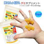 マルチビタミン 健康食品 DHA+EPAグミ型サプリ Oh!かしこ組60粒入×2個セット 10粒増量中 ω2