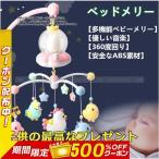 ベビー ベッドメリー オルゴール 赤ちゃん 男の子 女の子 プレゼント ベッドおもちゃ おやすみメリー 出産祝い 360度回転 ナイトライト 寝かしつけ用品