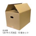 ダンボール箱 120サイズ 10枚 ダンボール箱 段ボール 引越し