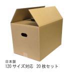 【個人宅宛は別途送料】ダンボール箱 120サイズ 20枚 ダンボール 段ボール 引越し