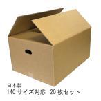ダンボール箱 140サイズ 20枚 ダンボール 段ボール 引越し