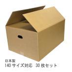 【個人宅宛は別途送料】ダンボール箱 140サイズ 30枚 ダンボール 段ボール 引越し