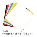 選べる! 色付き カラー ダンボール 50cm角 10枚