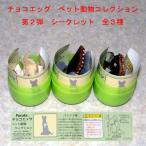 フルタ&海洋堂 チョコエッグ ペット動物コレクション 第2弾 シークレット バステト神 3種セット 食玩 おまけ フィギュア