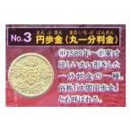 古銭コレクション 第11弾 日本の大判・小判2 戦国・江