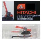 藤本サービス N'ジオコレクション 1/150 特殊車輌シリーズ 第一弾 HITACHI テレスコピッククレーン軌陸 ZAXIS160LCT 日立建機(橙) Nゲージ 鉄道 模型 ミニカー