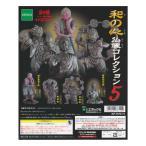 和の心 仏像コレクション5 全6種フルコンプセット エポック社 ガチャポン ガシャポン 歴史 彫刻 デスクトップ フィギュア