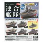 デフォルメ 連合艦隊 Vol.2 Deformation Combined fleet Vol.2 全6種フルコンプセット アオシマ ガチャポン ガシャポン ミリタリー 模型 フィギュア プラモデル