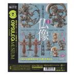 海洋堂 カプセルQ ミュージアム 日本の至宝 仏像立体図録1 全7種フルコンプセット ガチャポン ガシャポン 歴史 彫刻 デスクトップ フィギュア