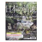 ネイチャーテクニカラー NATURE TECHNI COLOUR 日本の清流 特装版 全5種フルコンプセット いきもん ガチャポン チョコエッグ デスクトップ フィギュア