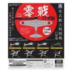 1/144 零式艦上戦闘機 21型編 零戦 ゼロセン ZERO FIGHTER 全8種フルコンプセット アオシマ ガチャポン ミリタリー 模型 フィギュア プラモデル
