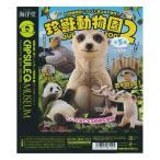 海洋堂 カプセルQ ミュージアム 珍獣動物園2 UNIQUE ANIMAL ZOO 全5種フルコンプセット ガチャポン チョコエッグ デスクトップ フィギュア
