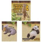 海洋堂 カプセルQ ミュージアム 珍獣動物園2 UNIQUE ANIMAL ZOO 3種セット ガチャポン チョコエッグ デスクトップ フィギュア
