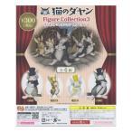 猫のダヤン フィギュアコレクション3 DAYAN FIGURE COLLECTION3 全4種フルコンプセット 441LABO 風ハ西カラ ガチャポン デスクトップ フィギュア ねこ ネコ