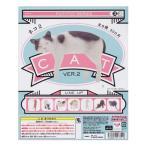 プティットシリーズ ネコ 2 PUTITTO SERIES CAT VER.2 全8種フルコンプセット 奇譚クラブ ガチャポン デスクトップ フィギュア ねこ 猫 コップのフチ子