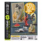 海洋堂 カプセルQ ミュージアム 日本切手立体図録 JAPANESE STAMP 3D COLLECTION 全5種フルコンプセット ガチャポン デスクトップ フィギュア 図鑑