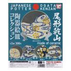 尾形乾山 陶器絵皿コレクション JAPANESE POTTER OGATA KENZAN made of ceramic 全5種フルコンプセット トイズキャビン ガチャポン デスクトップ フィギュア