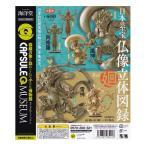 海洋堂 カプセルQ ミュージアム 日本の至宝 仏像立体図録 廻 Buddha Statue Collection KAI 全6種フルコンプセット ガチャポン 彫刻 フィギュア