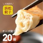 【人気店の浜松餃子】とろ〜りとろけるチーズ餃子【20個】ご家庭用 浜松ぎょうざ