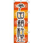 のぼり旗「多国籍料理」