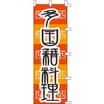 のぼり旗「多国籍料理」 5枚セット