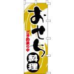 のぼり旗「おせち料理・ご予約承り中」 5枚セット