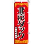 のぼり旗「北京ダック・本格中国料理」