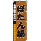 のぼり旗「ぼたん鍋」 5枚セット