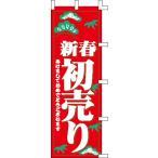 ショッピング初売り のぼり旗「新春初売り」