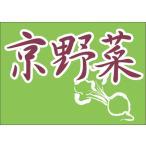 フロアーマット「京野菜」