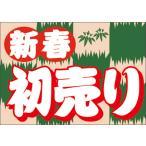 ショッピング初売り フロアーマット「新春初売り」