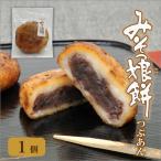 みそっ娘餅(みそっこもち) 1個 みそ餅 山形県産お味噌使用 粒餡入り