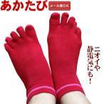 <送料140円対応>あかたび 5本指靴下 オールシーズン用   冷え対策にオススメ!