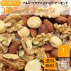 生くるみ&素焼きアーモンド&ローストマカダミアナッツ 3種類ミックスナッツ 1kg 無塩 無添加 無油 ネコポス便