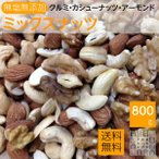 ミックスナッツ 800g (生クルミ. 素焼きアーモンド. 素焼きカシュナッツ) 無塩 無添加 無油 1kgより少し少ない食べ頃サイズ ジッパー袋入