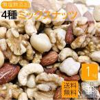 無塩.無添加 4種類ミックスナッツ 1kg (くるみ. 素焼きアーモンド. 素焼きカシュナッツ. ローストマカデミアナッツ)