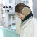 SUBLIME(サブライム) ファー イヤーマフ / レディース / 耳あて / 折りたたみ / コンパクト