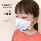 TIEASY(ティージー) 日本製 サマーニット ダブルフェイス マスク 子供用 / キッズ / 洗えるマスク / コットン