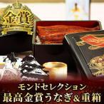 モンドセレクション最高金賞 うなぎ蒲焼「うなっ娘」「うな侍」&重箱セット ギフト 内祝い 結婚祝い