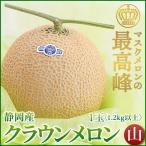 クラウンメロン<山>1.2kg以上×1玉 静岡県産 マスクメロン 専用ギフト箱入り