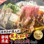 敬老の日 ギフト 静岡県産黒毛和牛 すき焼き肉 300g 目利きが選んだすき焼き肉セット プレゼント ギフト 送料無料