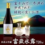 遅れてごめんね 父の日 プレゼント 日本酒 純米大吟醸