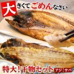 特大アジ・サバ干物 2枚セット(各1枚) 干物 ひもの アジ 鯵 サバ 鯖 特大 食べ比べ お取り寄せ お試し 受注生産