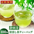 【ポット用/ひもなし】掛川深蒸し緑茶ティーバッグ 100個入り 緑茶 お茶 静岡茶 煎茶 深蒸し茶 掛川茶 #元気いただきますプロジェクト販売価格助成商品
